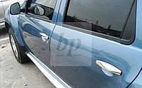 Хром накладки на дверные ручки Renault duster (рено дастер 2010+)