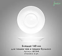 Блюдце 160 мм для чашки чая и чашки бульона в/сорт Farn