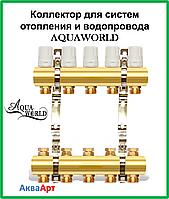 Коллектор для систем отопления AQUAWORLD на одинадцать выходов