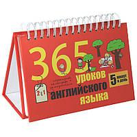 Детская книга А. Русакова: 365 уроков английского языка. Перекидной календарь + самоучитель