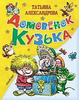 Детская книга Александрова Т.И.: Домовёнок Кузька