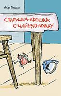 Детская книга Алф Прейсен: Старушка-крошка-с-чайную-ложку