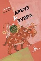 Детская книга Арбуз у зубра