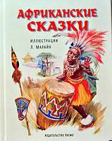 Детская книга Африканские сказки