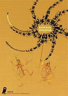 Детская книга Барабан предков. Африканские сказки