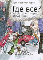 Детская книга Барбру Линдгрен: Где все? Как маленький Робин потерялся в большом магазине