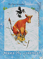 Детская книга Висландер, Висландер: Мама Му и снегокат