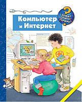 Детская книга Вольфганг Метцгер: Компьютер и Интернет. Книжка с окошками.
