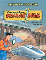 Детская книга Георг Юхансон: История поездов. Рассказывает Мулле Мек