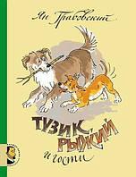 Детская книга Грабовский Ян: Тузик, Рыжий и гости