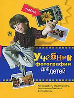 Детская книга Дженни Биднер: Первый учебник фотографии для детей