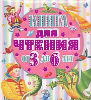 Детская книга Книга для чтения. От трех до шести лет