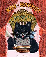 Детская книга Кот-воркот. Сборник народных сказок, песенок и загадок