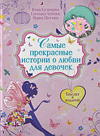 Детская книга Кузнецова, Лубенец, Щеглова: Самые прекрасные истории о любви для девочек (с подарком)