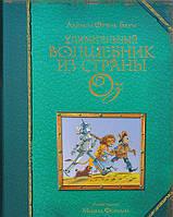 Детская книга Лаймен Баум: Удивительный волшебник из страны Оз (ил. М. Формана)