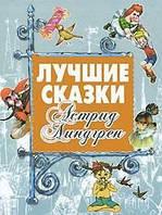 Детская книга Линдгрен А.: Лучшие сказки Астрид Линдгрен