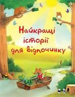 Детская книга Найкращі історії для відпочинку