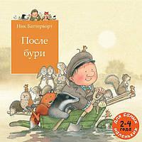 Детская книга Ник Баттерворт: После бури