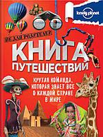 Детская книга Прайс, Дюбуа, Хилден: Книга путешествий. Большая подарочная книга для детей