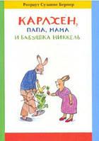 Детская книга Ротраут Бернер: Карлхен, папа, мама и бабушка Никкель (подарочная коллекция из 7 книжек-картонок