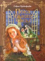 Детская книга Софья Прокофьева: Пока бьют часы