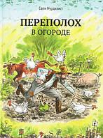 Детская книга Свен Нурдквист: Переполох в огороде