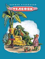 Детская книга Чуковский Корней Иванович: Телефон
