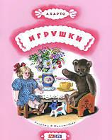 Книга для малыша Агния Барто: Игрушки