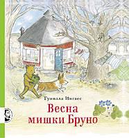 Книга для малыша Гунилла Ингвес: Весна мишки Бруно