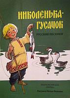 Книга для малыша Николенька-гусачок. Русские песенки. Книжка- картонка