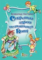Детская книга    В. З. Нестайко: Секретна зброя незнайомця Коші. Казкові пригоди Грайлика 2