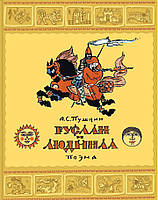 Детская книга   Александр Пушкин: Руслан и Людмила