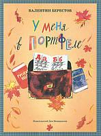 Детская книга  Валентин Берестов: У меня в портфеле