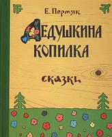 Детская книга  Евгений Пермяк: Дедушкина копилка