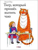 Детская книга  Джудит Керр: Тигр который пришел выпить чаю