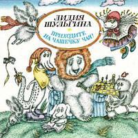 Детская книга  Лидия Шульгина: Приходите на чашечку чая