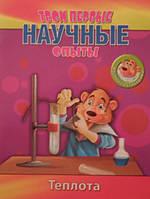 Детская книга  Простые научные опыты. Теплота