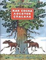 Детская книга  Сергей Афоньшин: Как сосна лосяток спасала