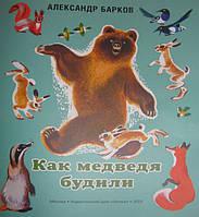 Детская книга  Александр Барков: Как медведя будили