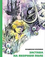 Детская книга  Крапивин Владислав: Застава на Якорном Поле