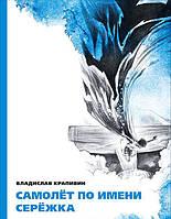 Детская книга  Крапивин Владислав: Самолет по имени Сережка