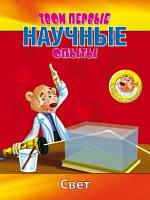 Детская книга  Твои первые научные опыты. Свет.