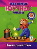 Детская книга  Твои первые научные опыты. Электричество.