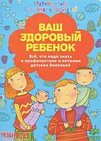 Книга для родителей Ваш здоровый ребенок. Все, что надо знать о профилактике и лечении детских болезней