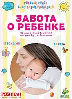 Книга для родителей Забота о ребенке. Полное руководство по уходу за детьми от рождения до года