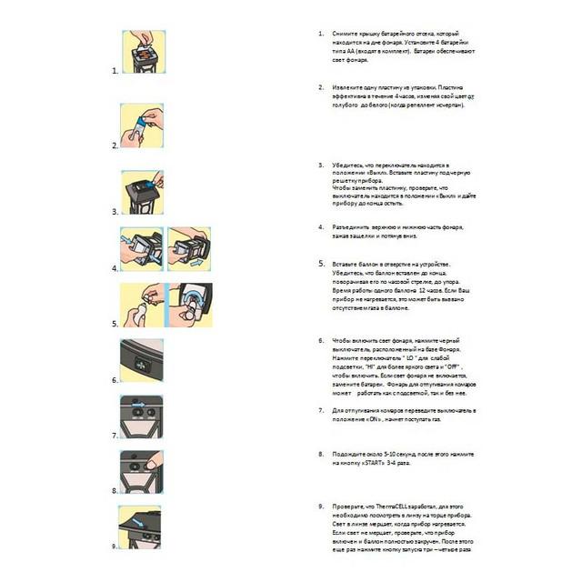 Thermacell Инструкция На Русском - фото 6