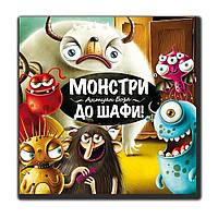 Игра настольная Монстры, в шкаф! Granna (81770)