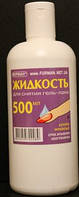 Жидкость д/снятия гель-лака ФУРМАН 500мл