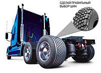 Грузовые шины любых типа размера
