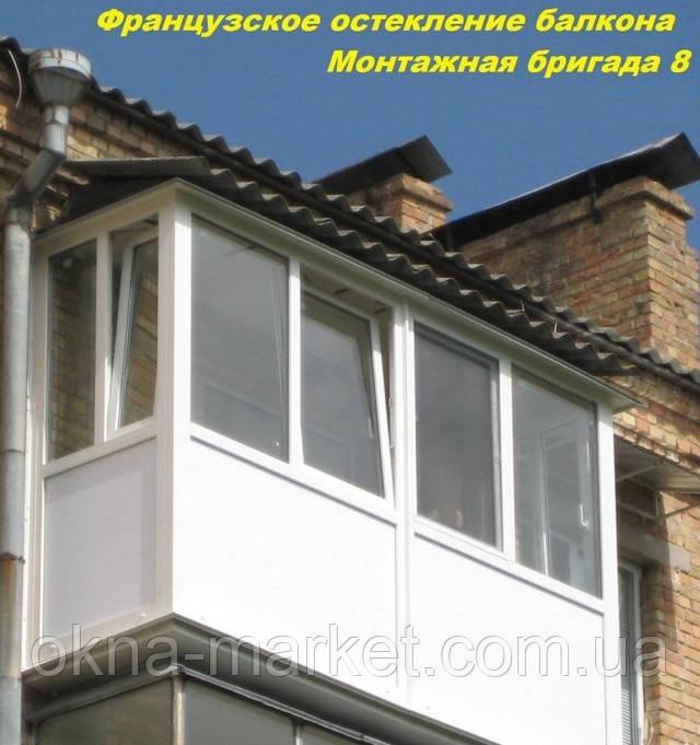 Французкое остекление балкона с крышей